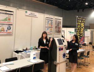 外貨両替機@アクロス福岡イベントホール